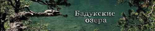 Бадукские